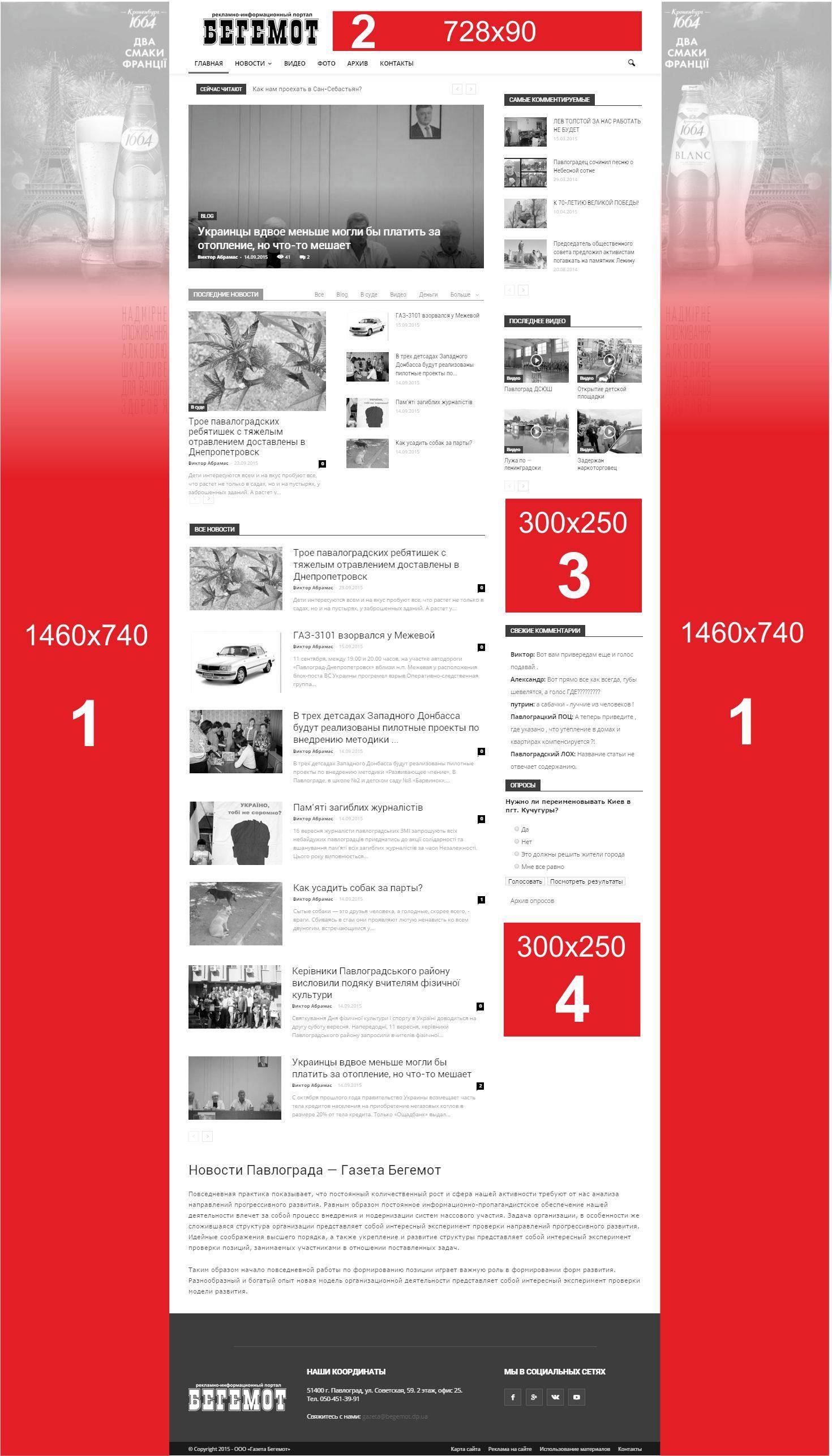 Рекламные места на сайте begemot.dp.ua