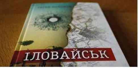 Роман «Иловайск» станет самой популярной книгой села Богдановка