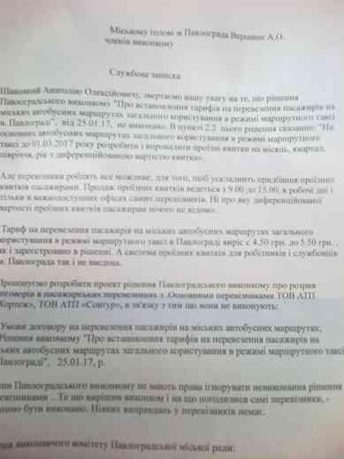 Заржавело: в Павлограде, возможно, будет объявлен досрочный конкурс для перевозчиков пассажиров