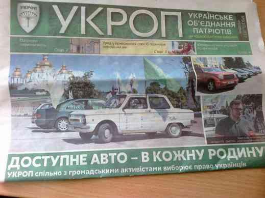 На тротуаре обнаружена украинская легковая идея, которая объединит всю страну