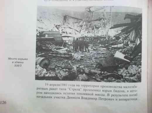 Слава советских ракетостроителей возвращается в Павлоград, вместе со взрывоопасностью