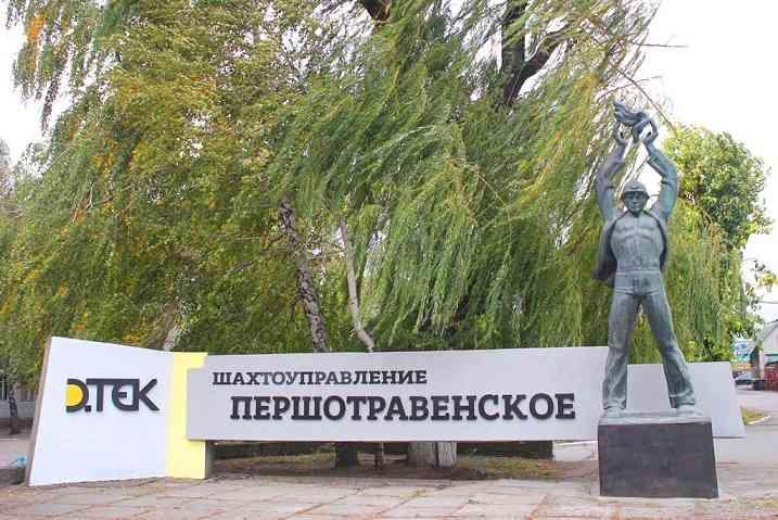 Зарядись энергией! При поддержке ДТЭК в Першотравенске пройдет Первый городской фестиваль CITY ENERGY