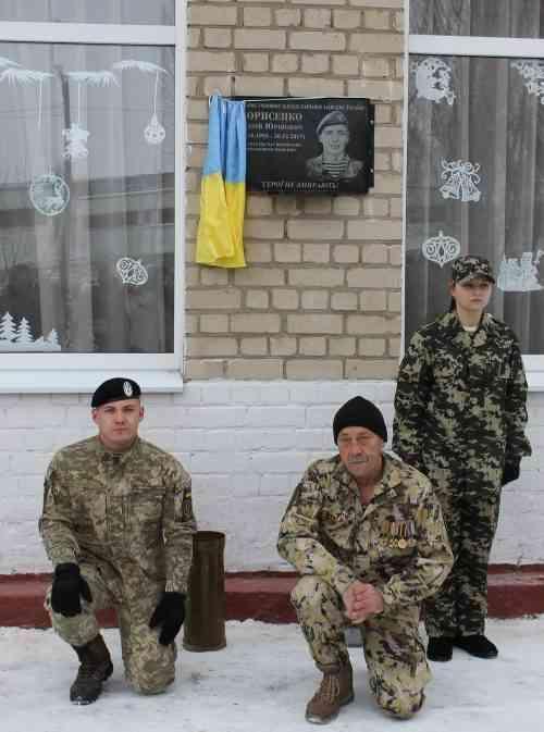 Загиблому бійцю Андрію Борисенку відкрито пам`ятну дошку
