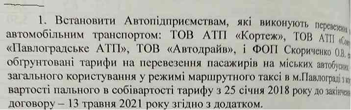 Доллар снова подвел под монастырь: в Павлограде дорожает проезд в городских автобусах