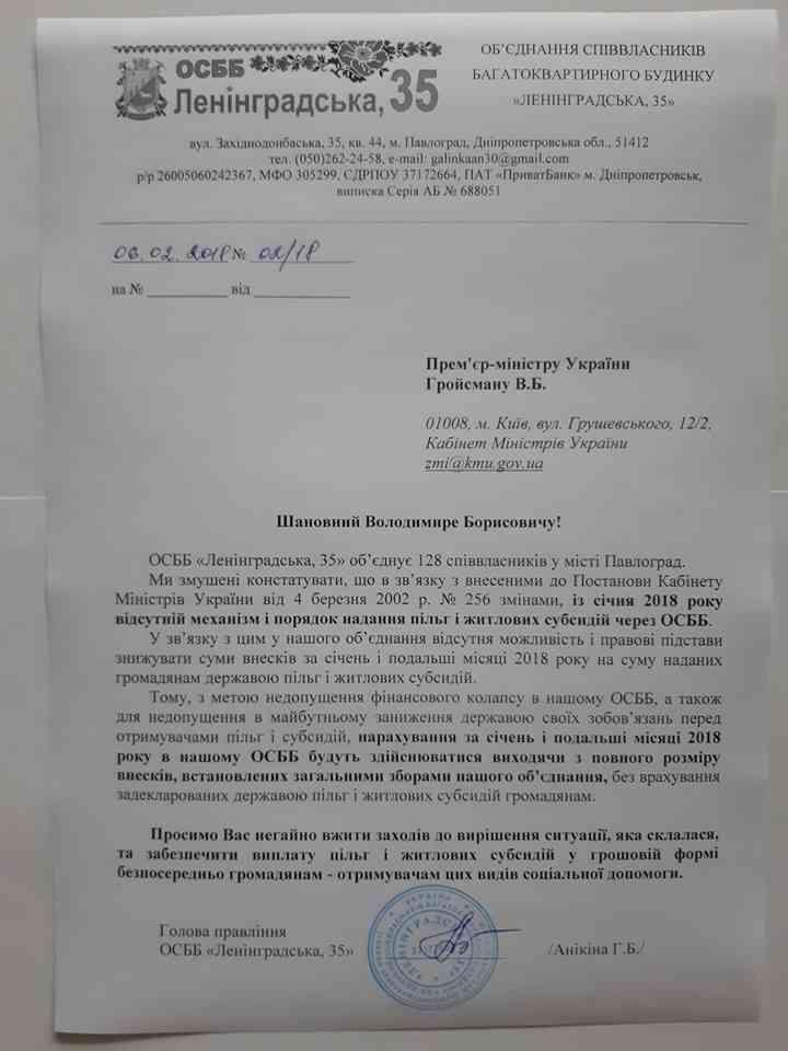 Субсидии и льготы доводят председателей ОСМД Павлограда до греха