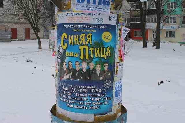 Made in Ukraine: «Синяя птица»,  споет в Павлограде, без Сергея Дроздова