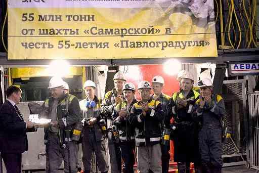 Шахта Самарская добыла свой 55-й миллион тонн угля