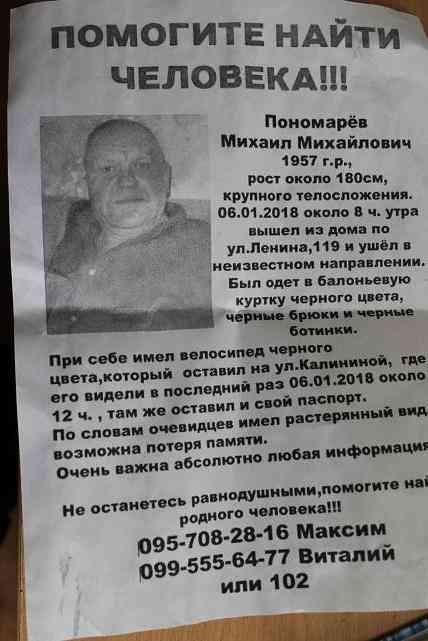 В Волчьей в Павлограде обнаружен труп мужчины, которого разыскивали 3 месяца