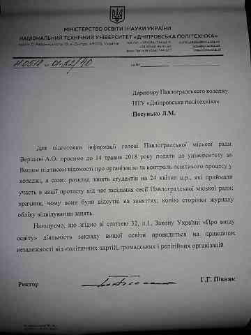 Руководитель павлоградских «Национальных дружин» отстранен от работы