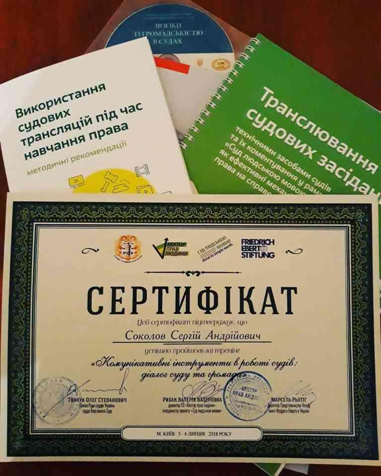 В суде Павлограда отвечать на запросы граждан будут по европейскому образцу