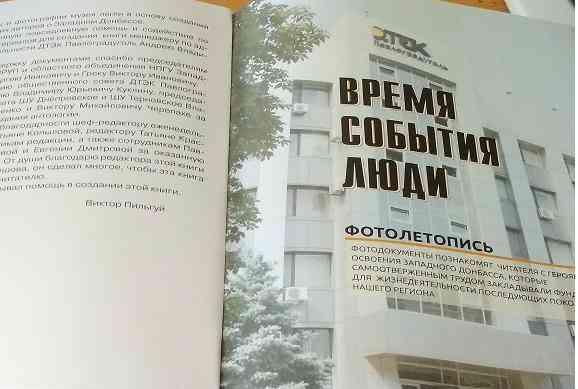 Вышла в свет книга очерков: Западный Донбасс. Время, события, люди