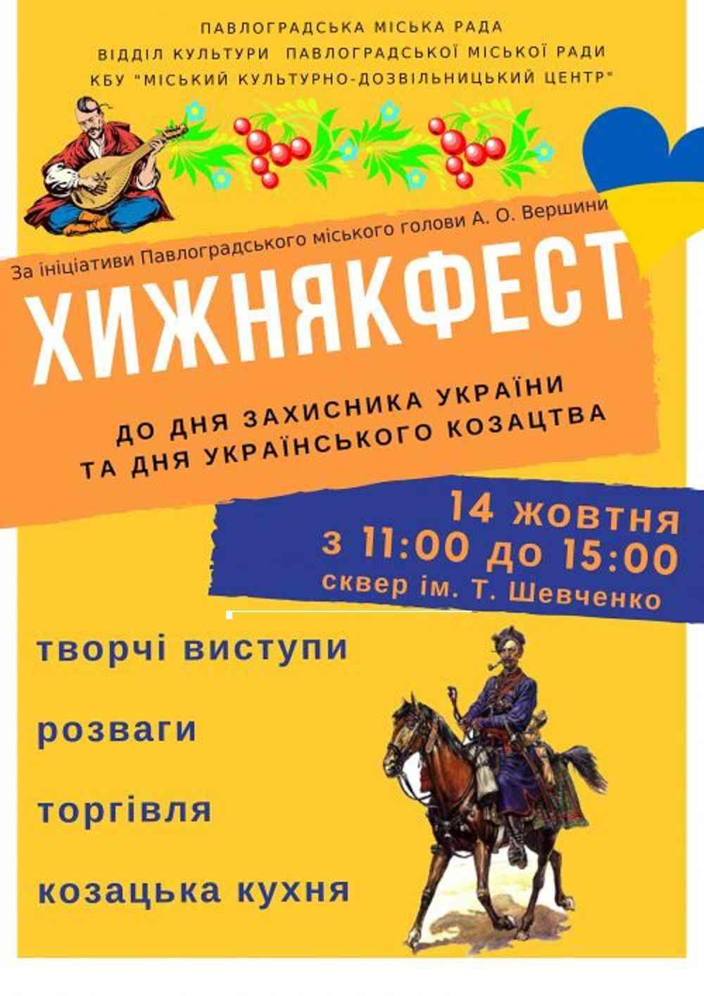 Спустя три века, в Павлоград, на открытие  своего фестиваля, приедет Матвей Хижняк