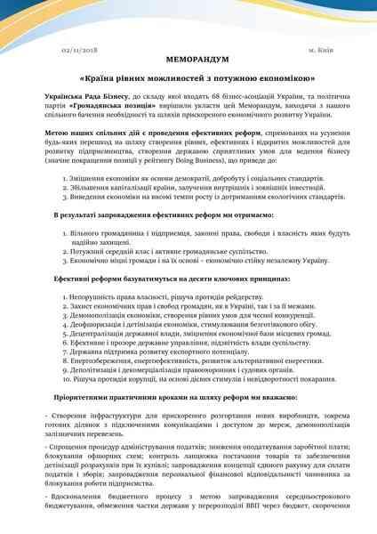 Анатолій Гриценко та український бізнес схвалили план змін в економіці