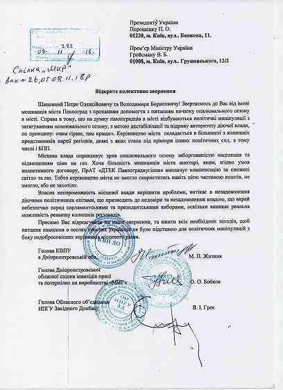 Шахтерские профсоюзы Западного Донбасса обвиняют городского голову Павлограда в дискредитации власти