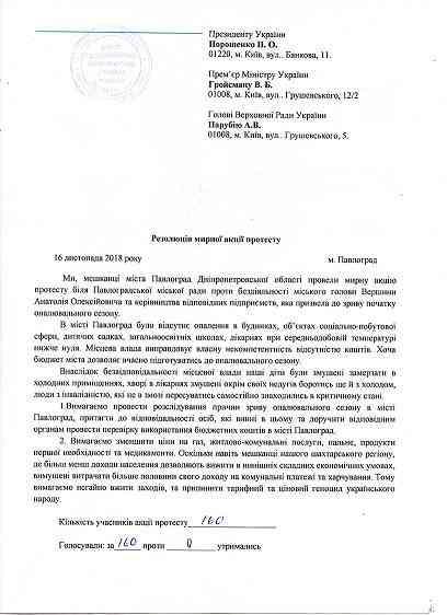 Регрессники Павлограда пытаются морально уничтожить  Анатолия Вершину или же его приручить