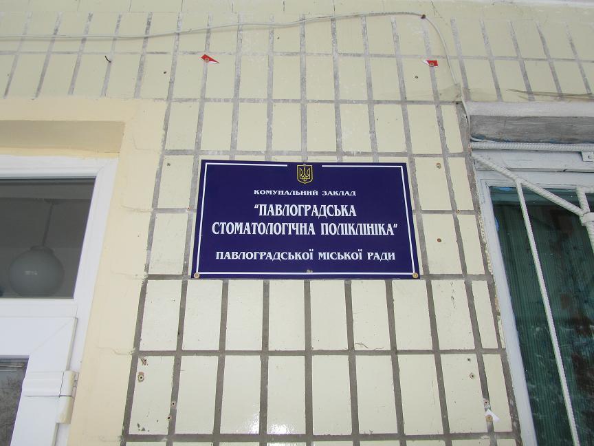 В Павлограде открылась странная стоматология со сметаной и огурцами