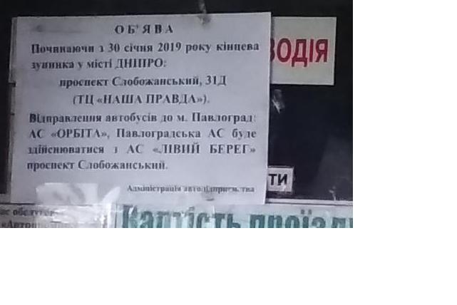 Пассажирам автобусов «Павлоград - Днепр» отравили жизнь на 7 гривен, - счастливой дороги