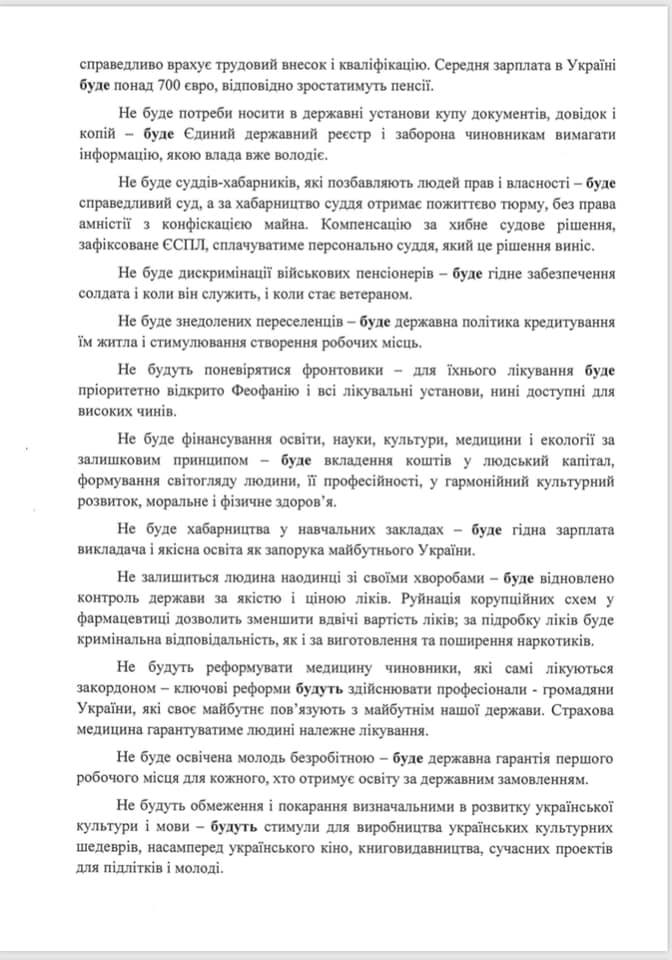 Анатолій Гриценко оприлюднив свою програму