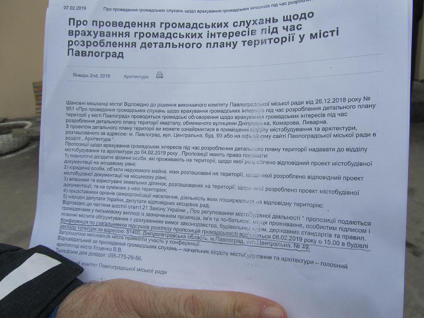 Борис Филатов фактически вышвырнул нас из города, - заявил представитель ОАО «Автопроминь»