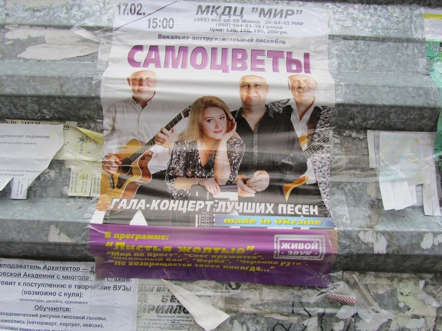 В Павлоград приедут «Самоцветы», прописанные в Советском Союзе