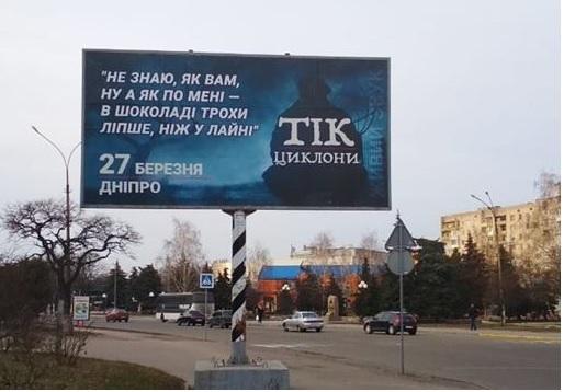 Жителям Павлограда советуют, на  выборах-2019, оторваться от реальности и вляпаться в шоколад