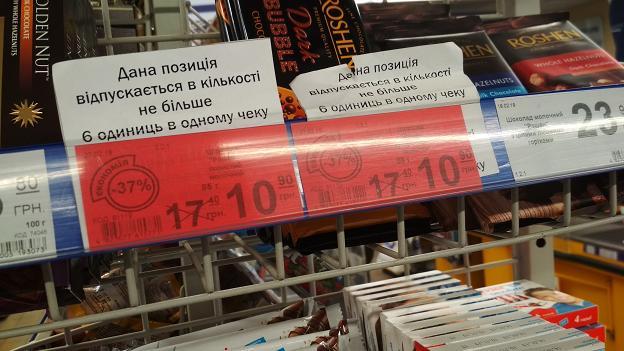 Предвыборный шоколад  Rochen подешевел, в Павлограде, до 10 грн 90 копеек