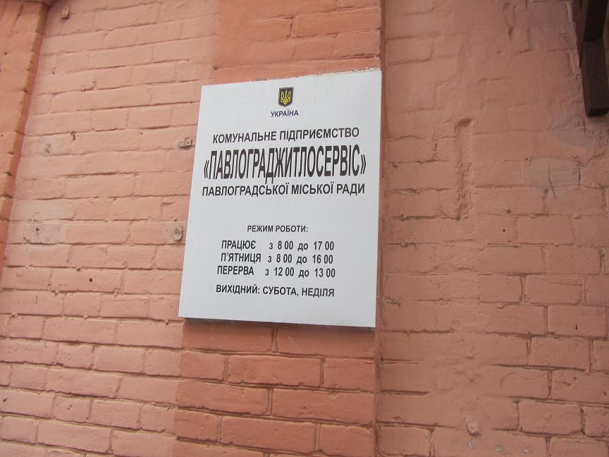 В КП ПЖС в Павлограде матери 4-х детей из модульного городка за долги отказали в выдачи справки