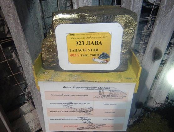 Работой обеспечены! На ШУ Павлоградском запустили новую лаву