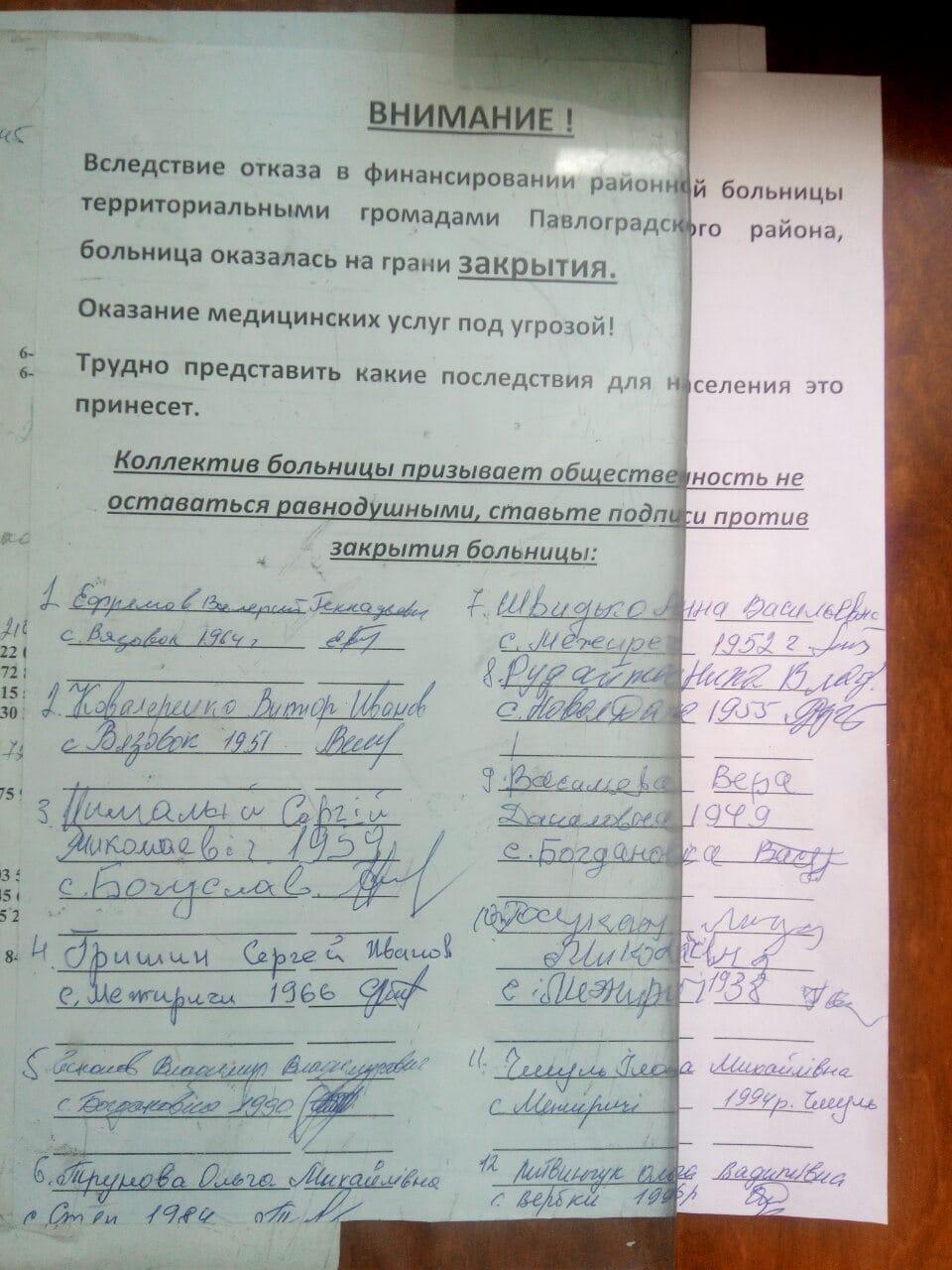 Коллектив Павлоградской райбольницы собирает подписи против ее закрытия