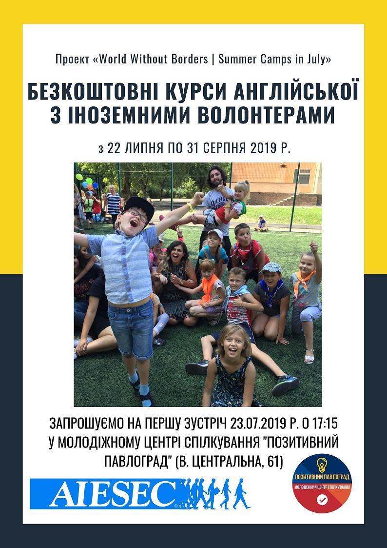 В Павлограде иностранные волонтеры будут бесплатно обучать горожан английскому языку