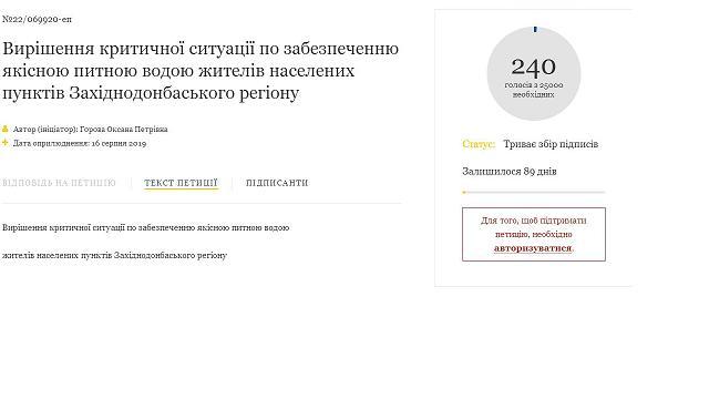 Из-за  отсталости населения  Западный Донбасс не может подписать петицию к Президенту о качественной питьевой воде