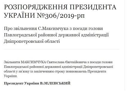 Глава Павлоградской районнойадминистрации Святослав Максимчук уволен с занимаемой должности