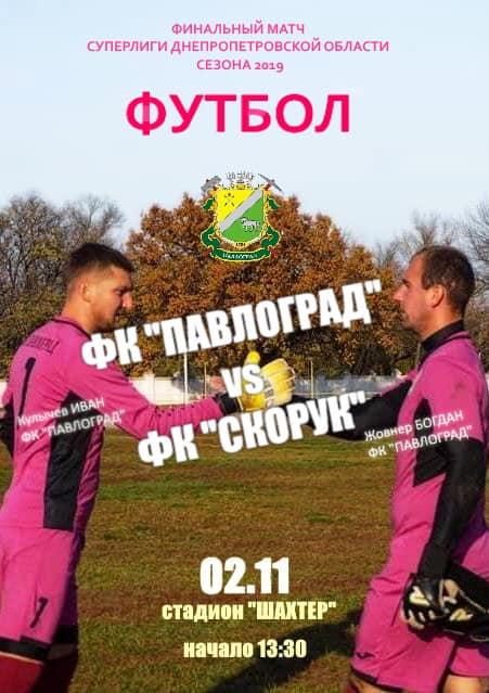 Футболистов ФК Павлоград ждет тяжелое испытание