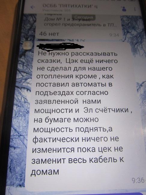 Жильцы пяти экспериментальных домов, в Павлограде, перешли на ручной режим отопления, - по-другому зиму не пережить