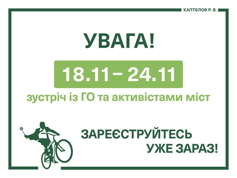 Всем зарегистрироваться: Роман Каптелов встретится с активистами и общественными организациями 36-го округа