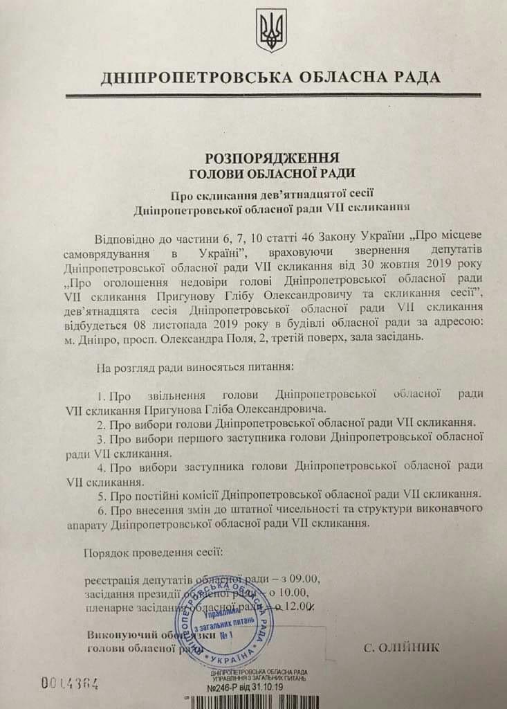 На 8 ноября в Днепропетровском областном совете запланирована настоящая революция