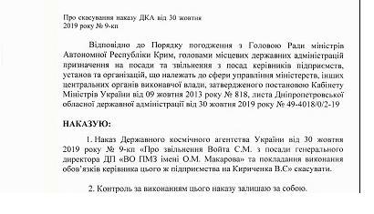 """Владимир Кириченко пробыл и. о. директора """"Южмаша"""" только сутки"""