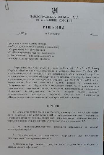 Павлоградцы заплатят за обогрев мест общего пользования, в многоквартирных домах, но  позже