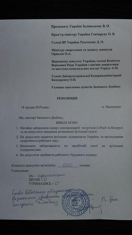 Члены НПГУ Западного Донбасса потребовали от правительства не допустить закрытия шахт