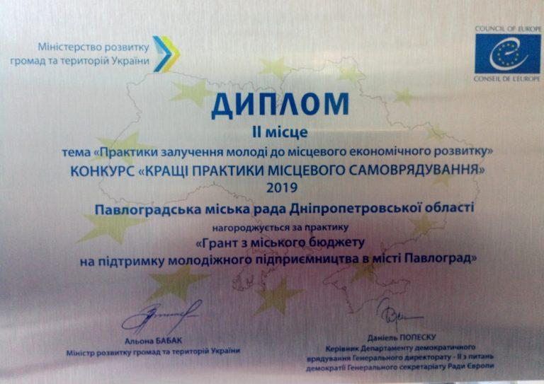 Будущие руководители Павлограда отмечены почетным дипломом