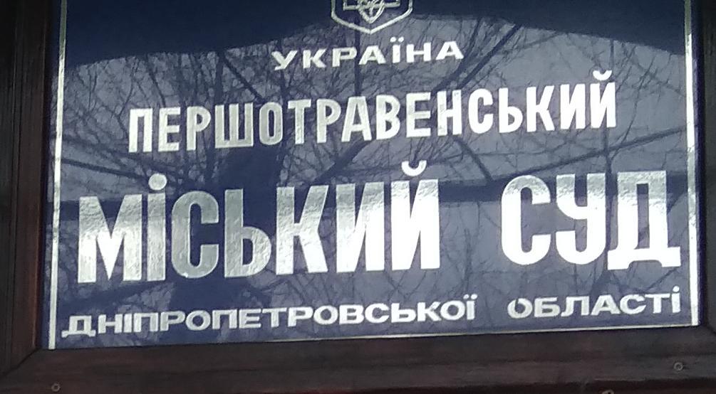 4 месяца работникам коммунального предприятия в Першотравенске не выплачивали заработную плату, - дело уже в суде