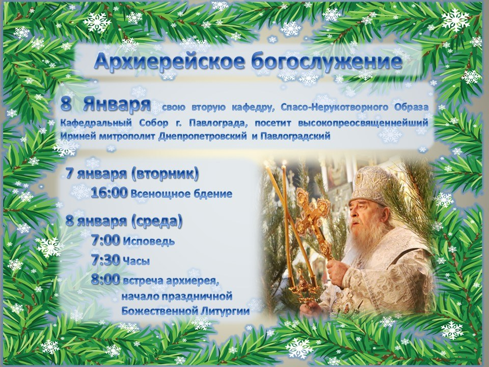 В Павлоград прибудет Ириней митрополит Днепровский и Павлоградский