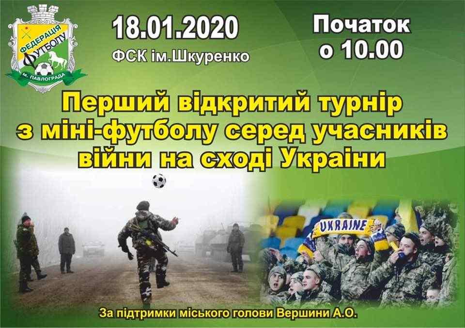 Ветераны АТО сразятся на футбольном поле в Первом открытом турнире в Павлограде