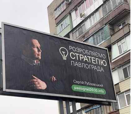 Ход конем Сергея Рублевского или «стратегический штурм» Павлограда