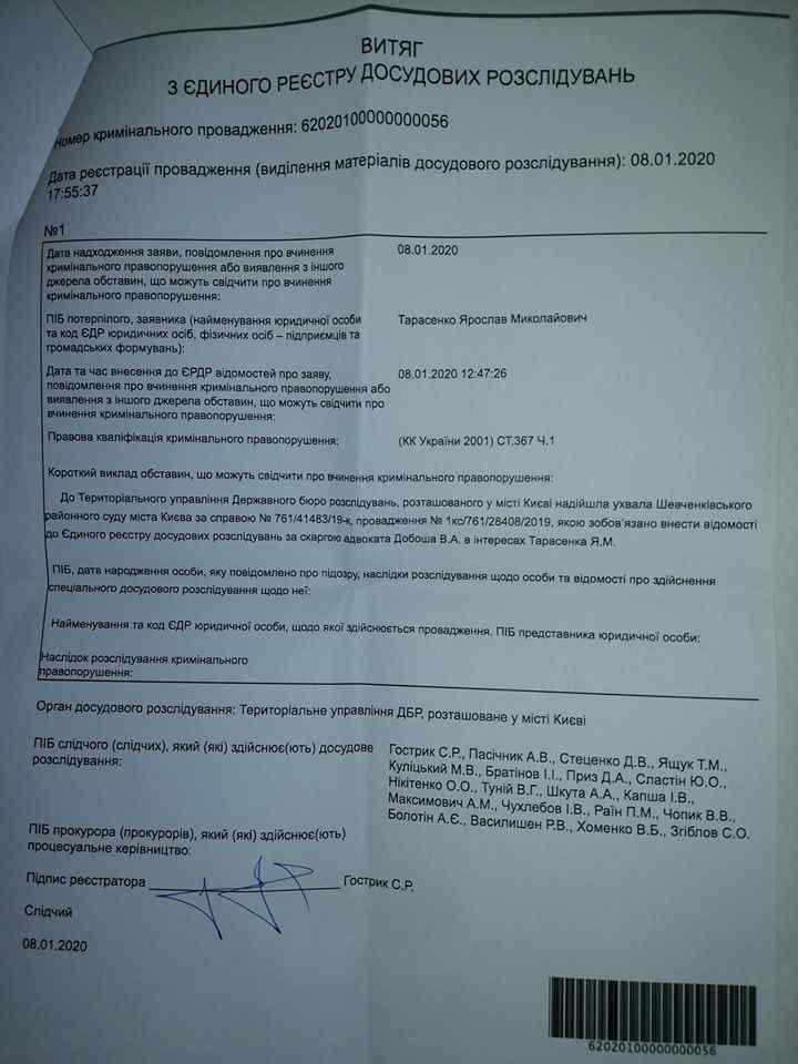 Прокурорских работников могут привлечь к ответсвенности за фальсификацию уголовного дела  против Ярослава Тарасенко и Александра Лося