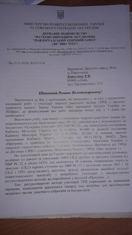 Позиция нардепа Романа Каптелова по проблеме утилизации твердого ракетного топлива, в Павлограде, вызвала недоумение специалистов ПХЗ