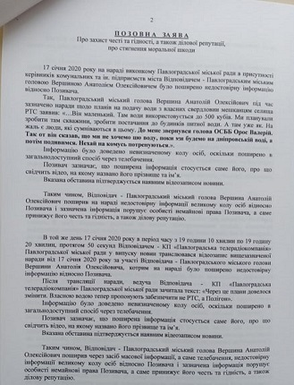 Председатель ОСМД обвинил городского голову Павлограда в клевете и потребовал извинений