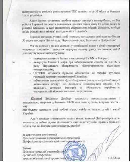 Шахтеры, в обращении к президенту, заявили об умышленном разрушении угольной промышленности Украины