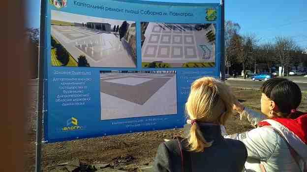 Реконструкция Соборной площади  в Павлограде приостановлена: за  безопасность и качество «липовой» брусчатки никто не ручается