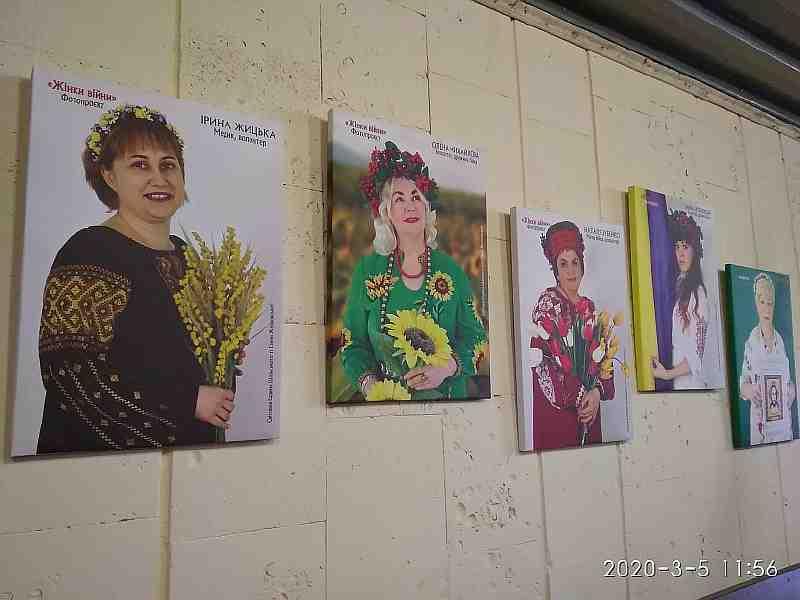 В Павлограде  открылась фотовыставка « Женщины войны»